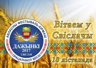 Праздник, где славят хлеборобов. Областной фестиваль тружеников села пройдет в субботу, 18 ноября