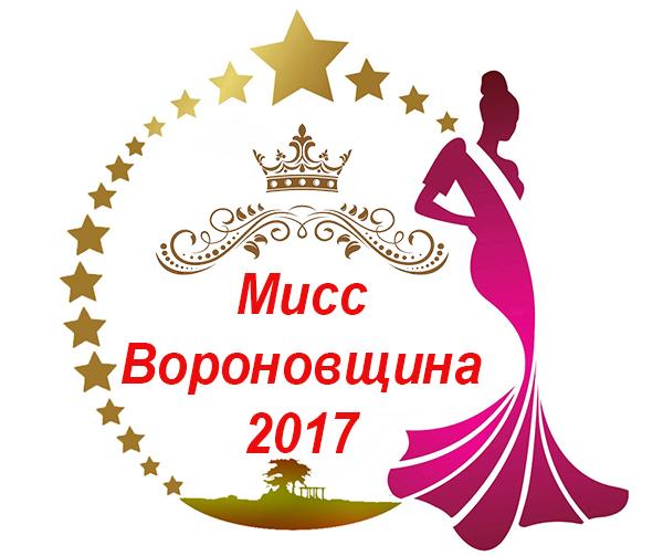 Мисс Вороновщина