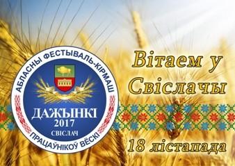 Свислочь приглашает на областной фестиваль-ярмарку тружеников села «Дажынкі-2017» (Программа)