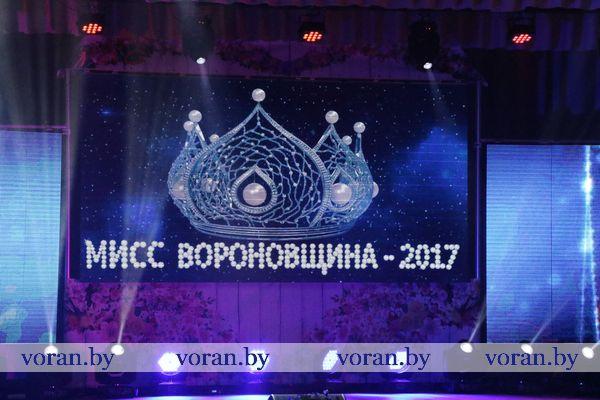 Титул «Мисс Вороновщина-2017» завоевала медсестра