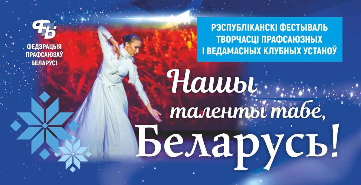 Фестиваль творчества «Наши таланты тебе, Беларусь!» пройдет в Гродно