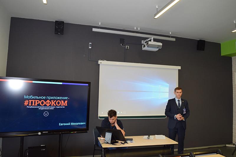 В ГрГУ имени Янки Купалы создали первое в Беларуси мобильное приложение для профсоюзных организаций университетов