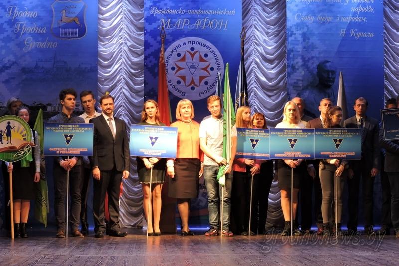Гражданско-патриотический марафон «Вместе – за сильную и процветающую Беларусь» стартовал в ГрГУ имени Янки Купалы