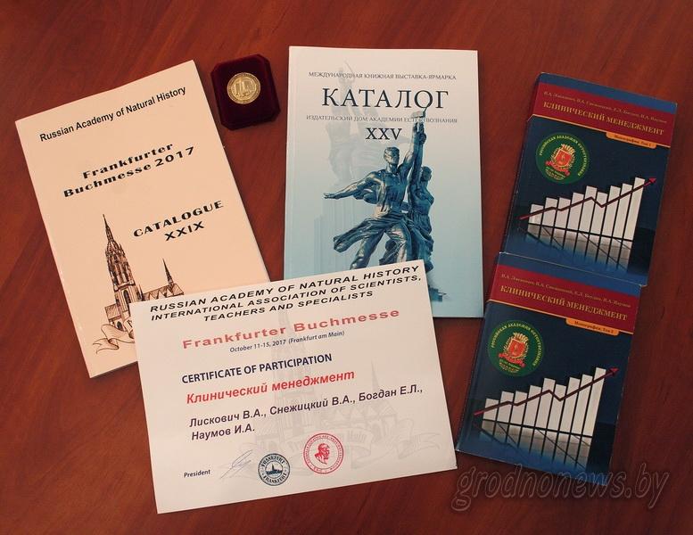 Книга гродненских авторов получила золотую медаль крупнейшего международного книжного форума в Германии