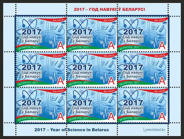 Минсвязи выпустит марку в честь Года науки в Беларуси