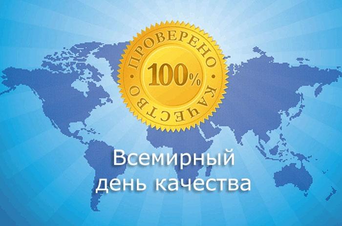 Под девизом «Качество преобразует!»с 6 по 12 ноября проходит Европейская неделя качества.