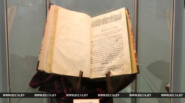 Фрагмент Статута ВКЛ можно полистать на сайте Президентской библиотеки