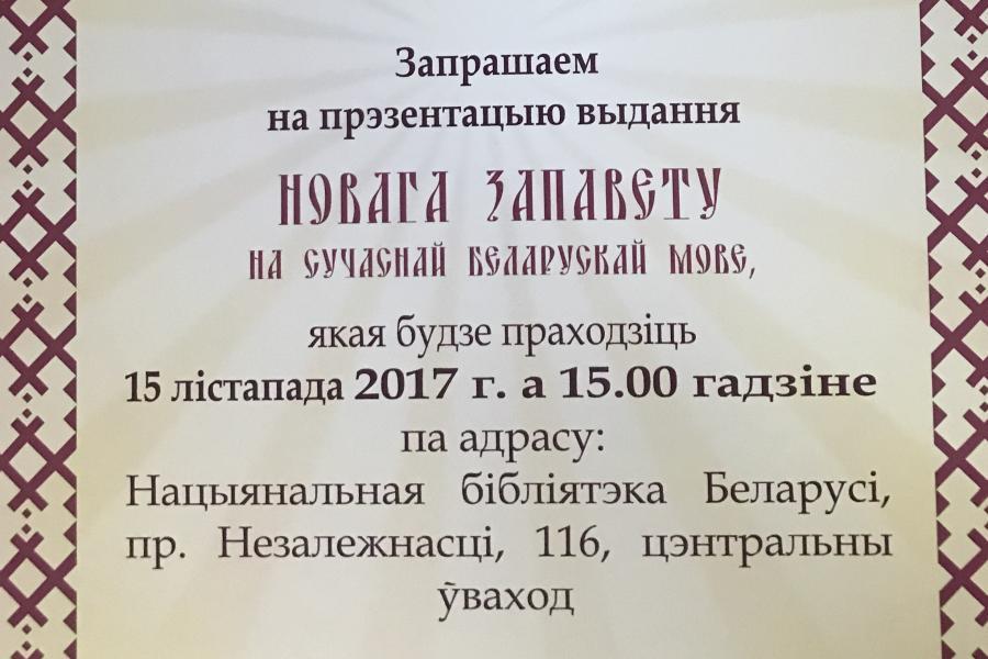 Презентация книги «Новы Запавет Гопада нашага Іісуса Хрыста» состоится в Минске