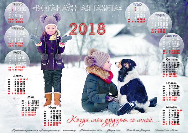 календарь3