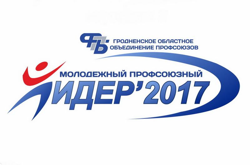 Сегодня в Гродно выберут лучшего профсоюзного лидера среди молодежи. Вороновщину представит Елена Юхно из КСУП «Октябрь»