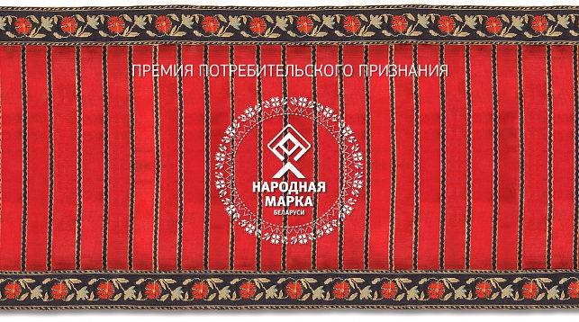 В Беларуси объявлены победители юбилейной премии «Народная марка» Сегодня в 09:46,