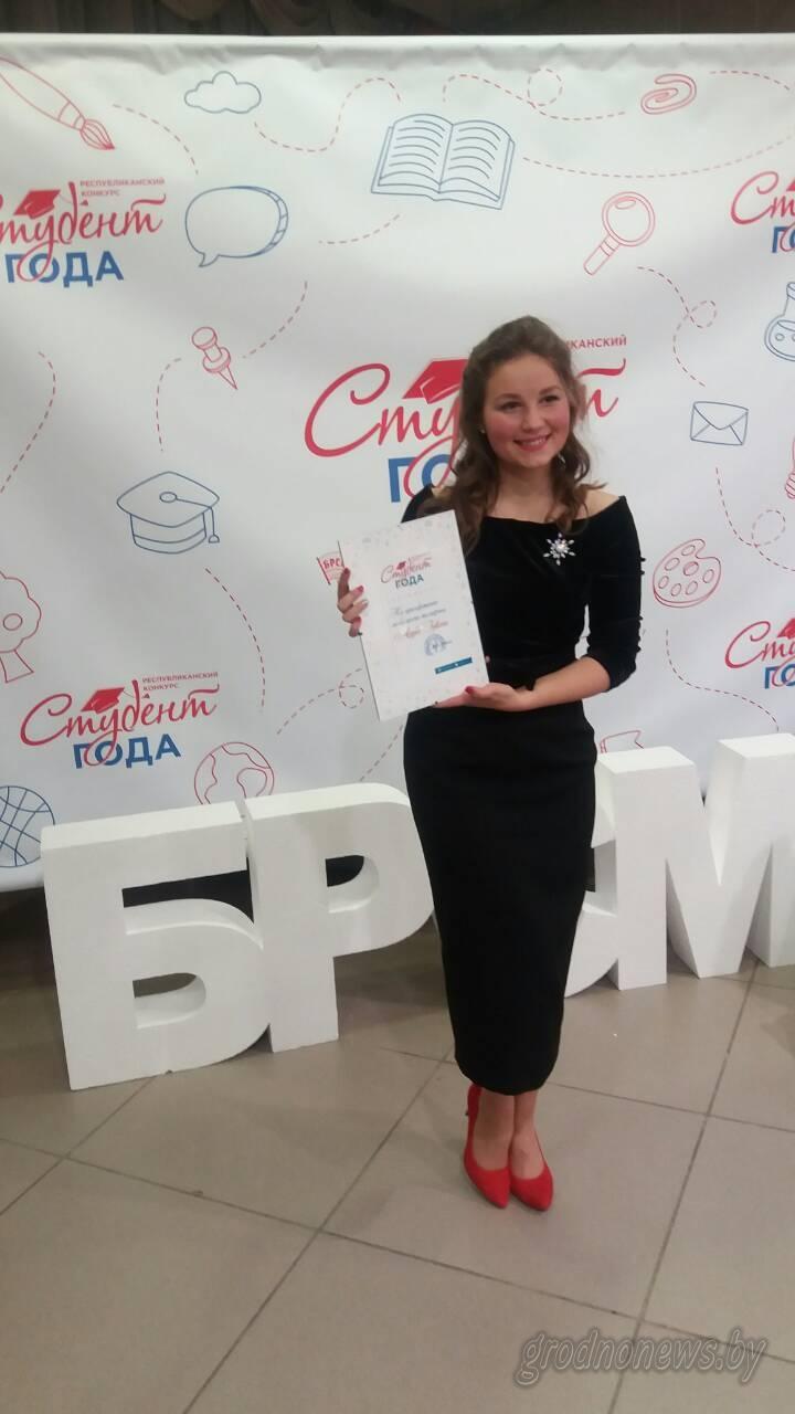 Студентом года стала второкурсница Гродненского госуниверситета имени Янки Купалы