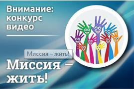 КОНКУРС «МИССИЯ – ЖИТЬ!» Голосуем за наших!