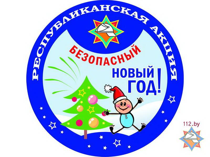 Праздник без последствий. Спасатели напомнят, как не «обжечься» на новогодней пиротехнике