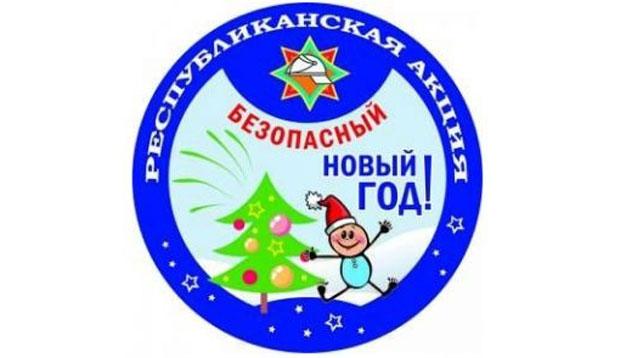 Акция «Безопасный Новый год» стартует 4 декабря в Беларуси