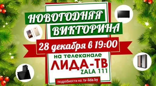 28 декабря Лидское телевидение проводит викторину среди своих телезрителей.