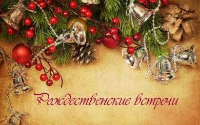 Приглашаем на «Рождественские встречи»!