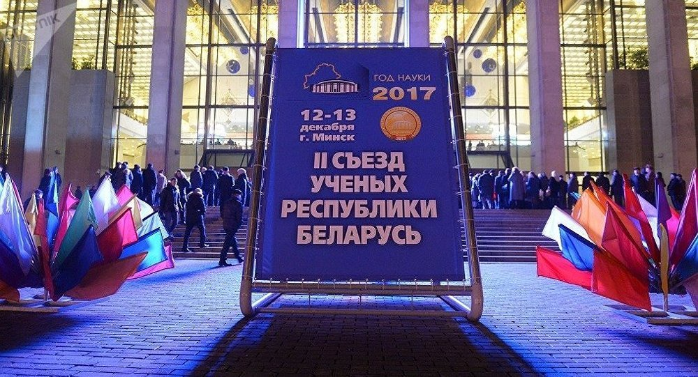 Резолюция II Съезда ученых Республики Беларусь