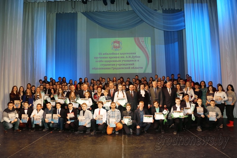 Премии имени А.И. Дубко в сфере образования торжественно вручены 39 юным жителям Гродненщины. В их числе наша землячка — студентка Лидского государственного музыкального колледжа Виолетта Жегждрынь