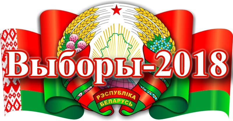 Vybory-2018