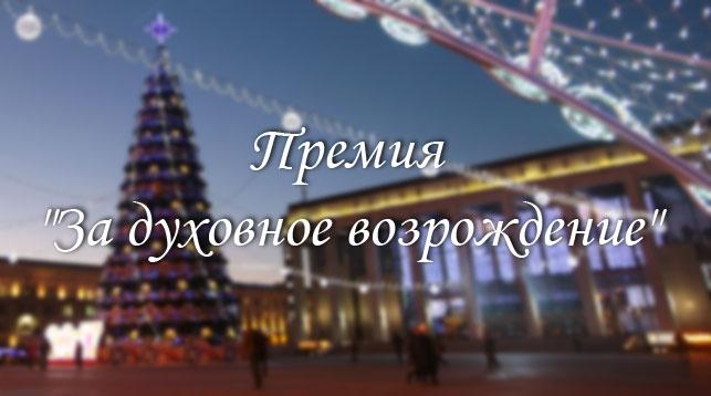 Александр Лукашенко присудил премии «За духовное возрождение» и специальные премии деятелям культуры и искусства 2017 года