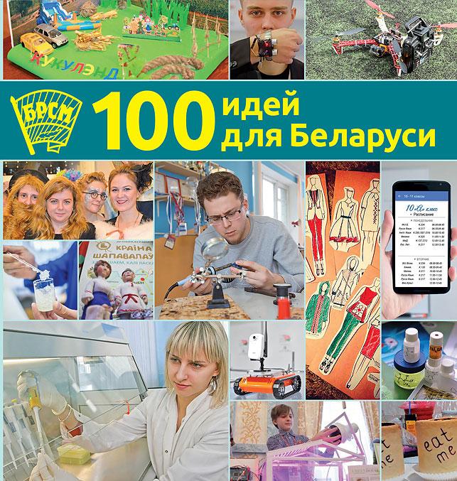 Книга «100 идей для Беларуси» аккумулировала лучшие проекты республиканского конкурса