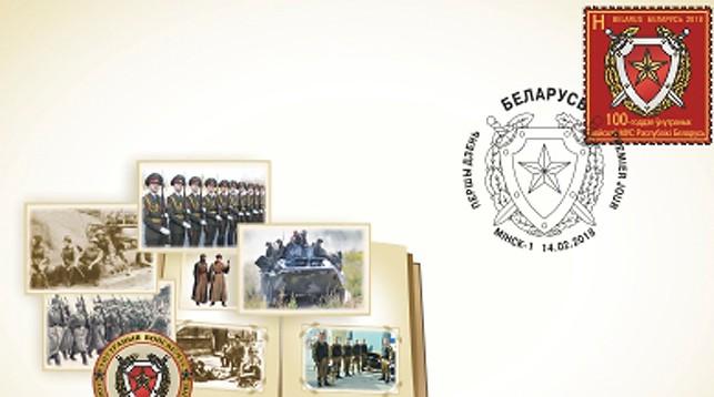 Минсвязи выпустит почтовую марку к 100-летию внутренних войск МВД Беларуси
