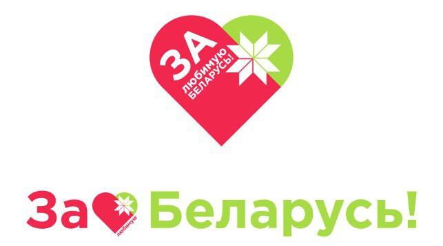 БРСМ дает старт патриотической акции «За любимую Беларусь!»
