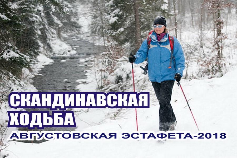 «Августовская эстафета-2018». Соревнования по скандинавской ходьбе пройдут на шлюзе Домбровка