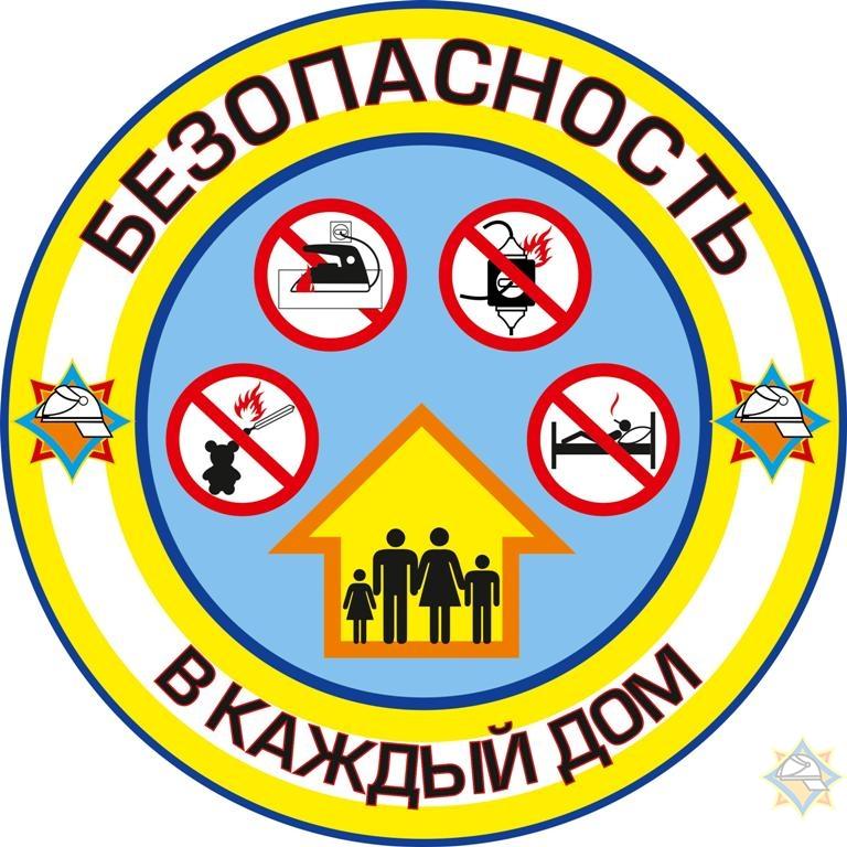 Стартует акция МЧС «Безопасность – в каждый дом»