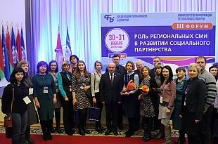 Журналисты Гродненщины приняли участие в профсоюзном форуме в Минске