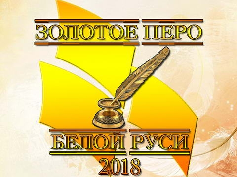 Объявлен конкурс работ творческой молодежи «Золотое перо «Белой руси»-2018»