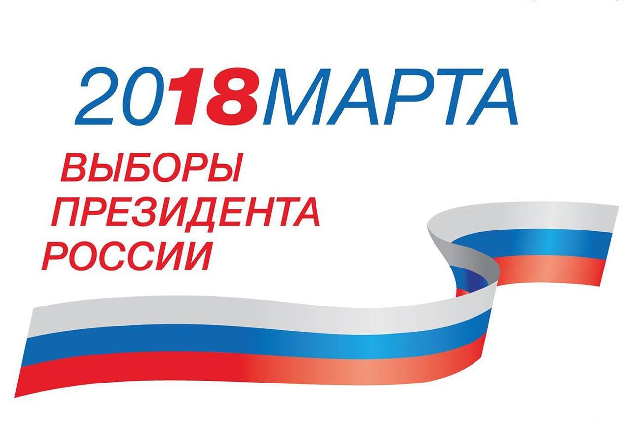 Граждан России приглашают проголосовать