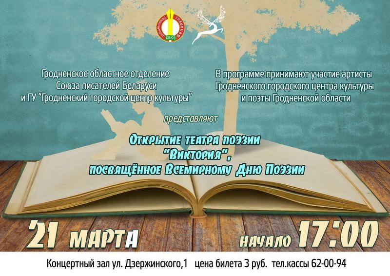 Тэатр паэзіі адкрыецца ў Гродне 21 сакавіка