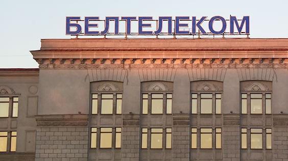 «Белтелеком» предупредил о недоступности некоторых сервисов и услуг 31 марта и 1 апреля
