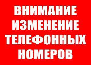 В Вороновкой ЦРБ изменились номера телефонов