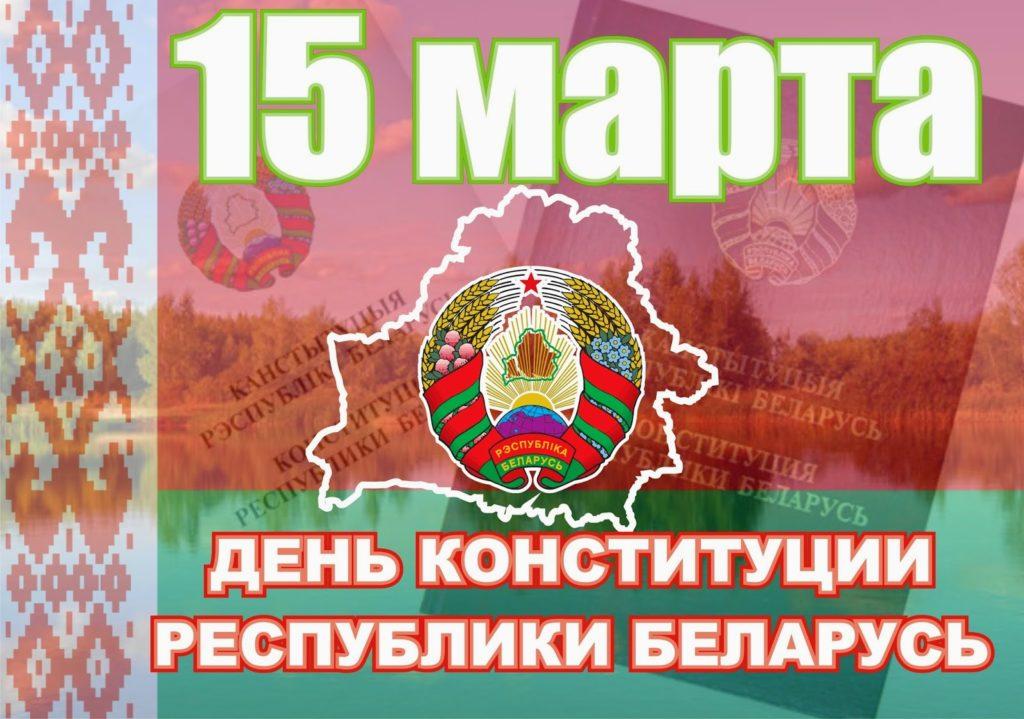 Уважаемые жители Вороновского района! Примите искренние поздравления  с Днем Конституции Республики Беларусь!