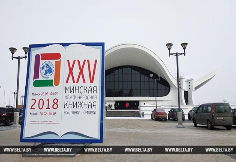 XXV Минская международная книжная выставка-ярмарка начала работу 28 февраля