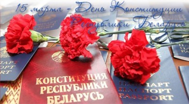 Поздравление Президента Республики Беларусь с Днем Конституции