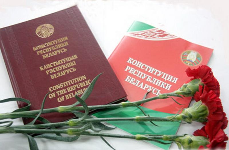 С Днем Конституции! Поздравление жителям Гродненщины