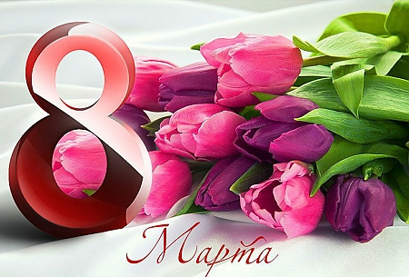 С Днем женщин! Поздравление жительницам Гродненщины