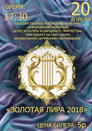 Приглашаем на ежегодную музыкальную церемонию «Золотая лира-2018»