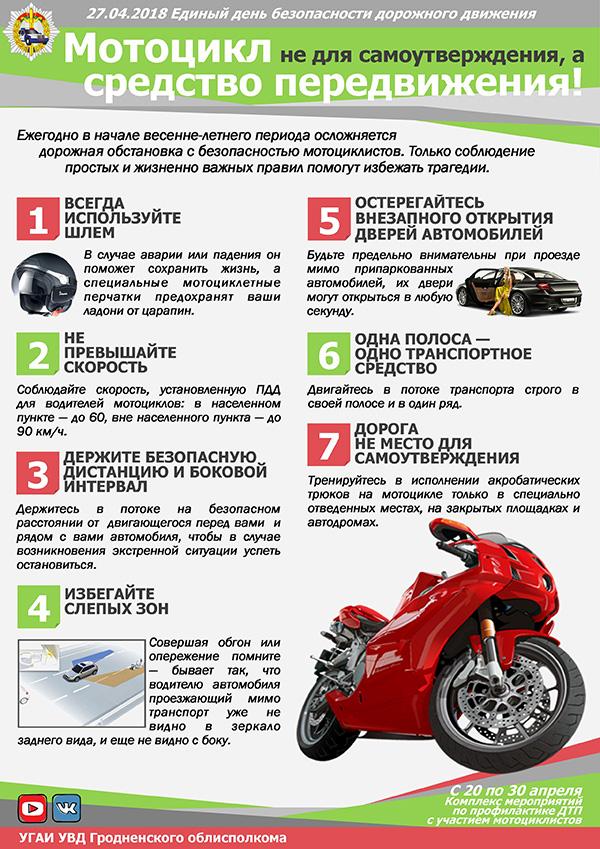 ГАИ напоминает: мотоцикл не для самоутверждения, а средство передвижения!