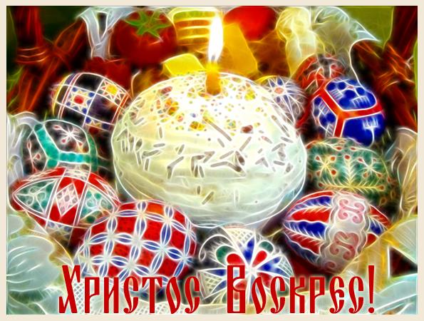 Уважаемые христиане  православного вероисповедания!  Примите самые искренние и теплые поздравления со светлым праздником Воскресения Христова!