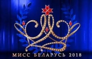Четыре девушки будут представлять Гродненщину на конкурсе «Мисс Беларусь–2018»