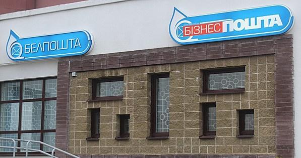 В Беларуси дорожают некоторые услуги почтовой связи