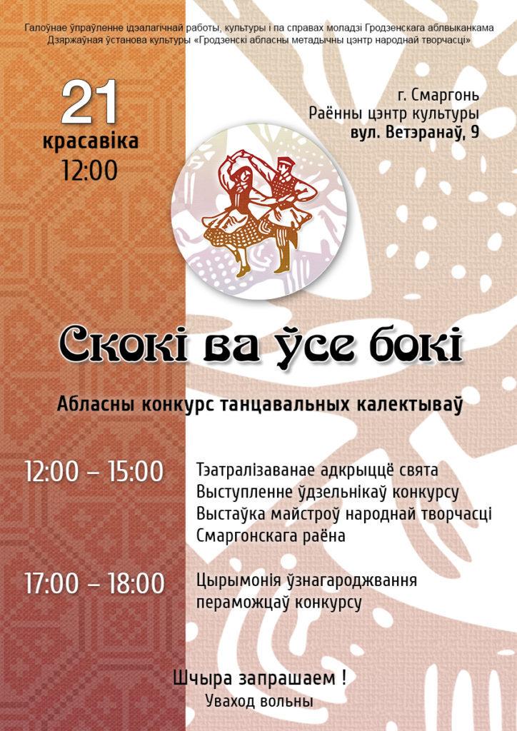 Областной конкурс танцевальных коллективов «Скокі ва ўсе бокі»