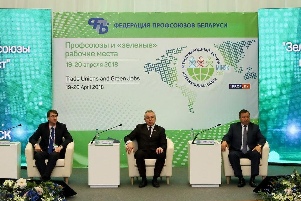 В Минске проходил II Международный форум «Профсоюзы и «зеленые» рабочие места»