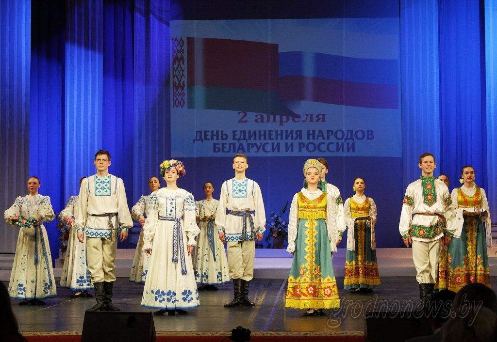 День единения народов Беларуси и России отметили праздничным мероприятием в областном драматическом театре