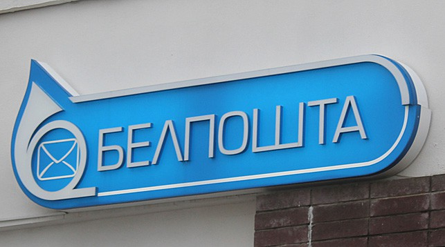 «Белпочта» досрочно выплатит пенсии за 17 апреля